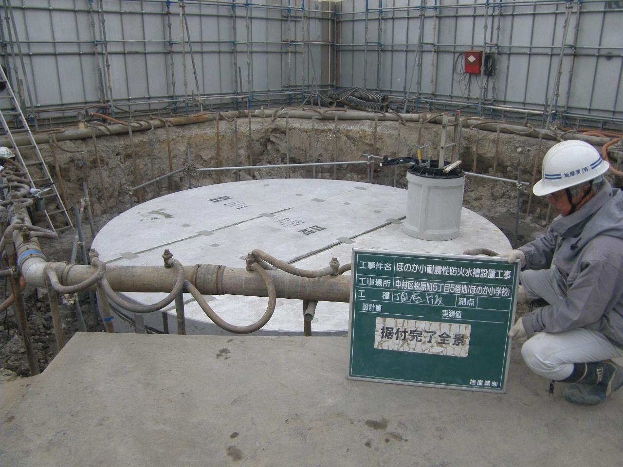 防火水槽設置完了